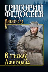Григорий Федосеев - В тисках Джугдыра