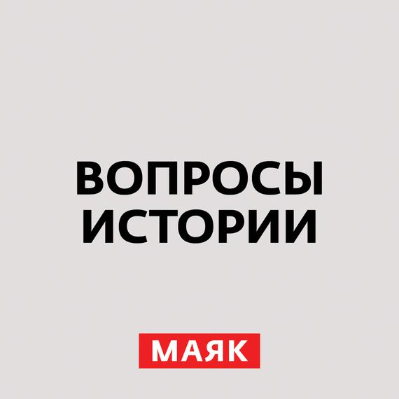 Андрей Светенко Исторические предпосылки парламентаризма в России. Часть 2
