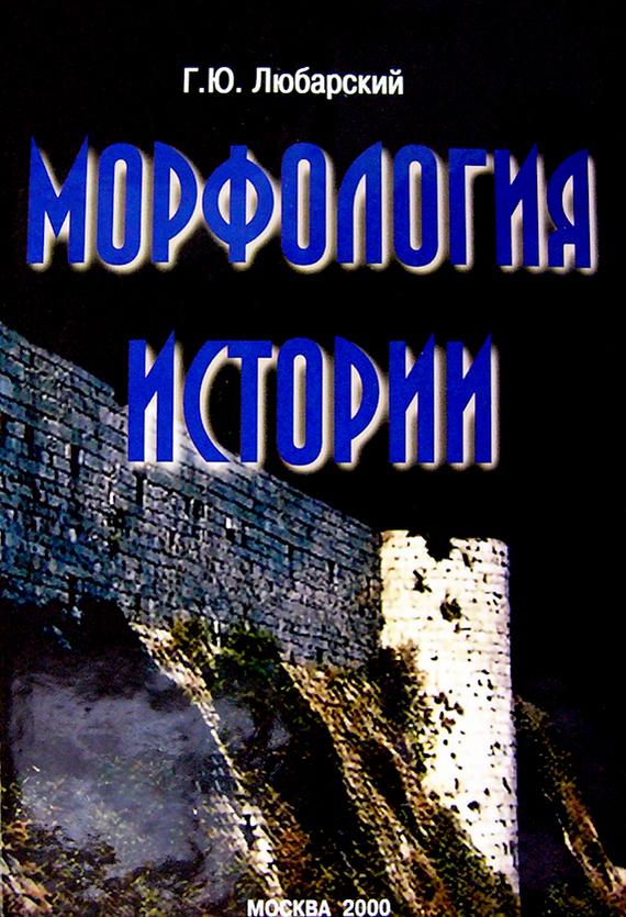 Георгий Любарский - Морфология истории. Сравнительный метод и историческое развитие