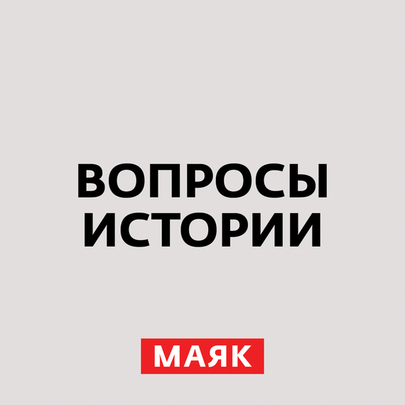 Андрей Светенко Ленин – это миф