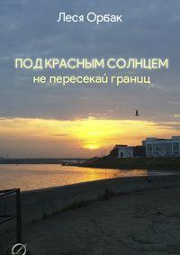 Леся Орбак - Под красным солнцем не пересекай границ