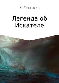 Кирилл Борисович Салтыков - Легенда об Искателе