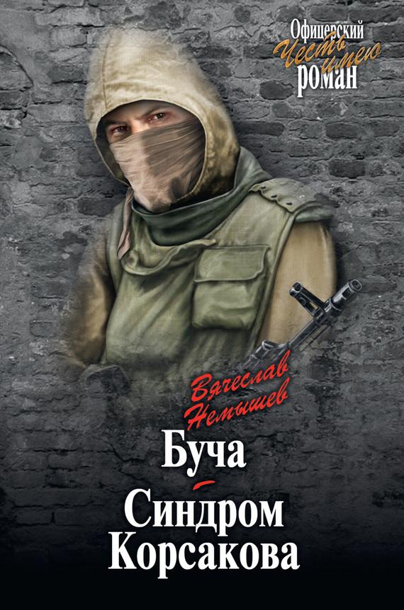 Вячеслав Немышев - Буча. Синдром Корсакова (сборник)