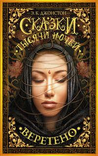 Эмили Джонстон - Сказки тысячи ночей. Веретено