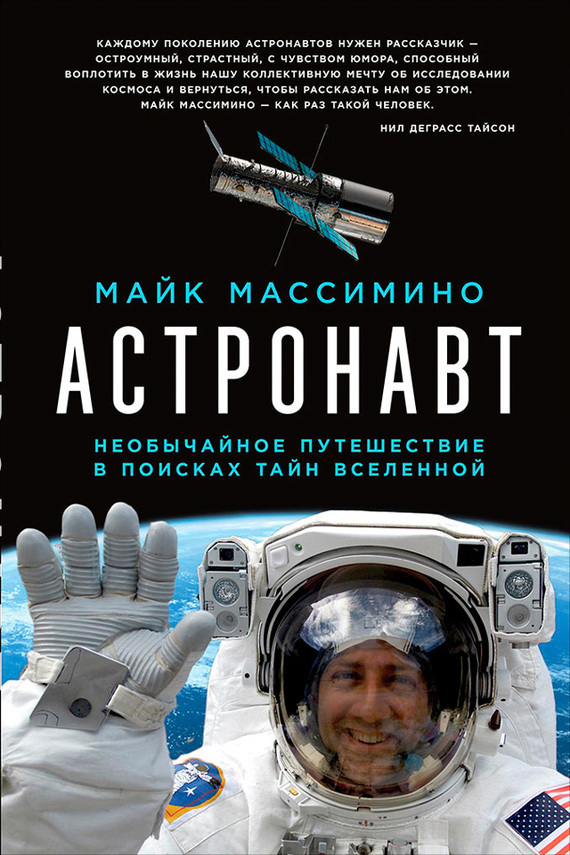Майк Массимино - Астронавт: Необычайное путешествие в поисках тайн Вселенной