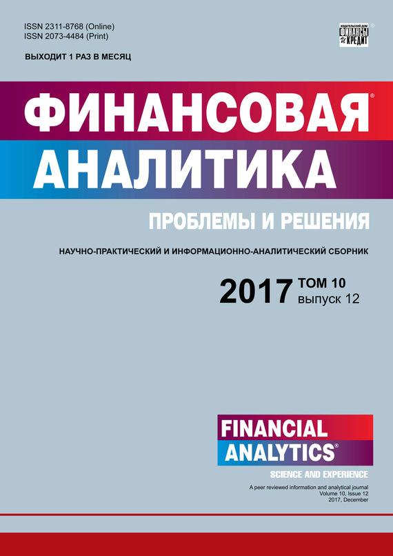Отсутствует Финансовая аналитика: проблемы и решения № 12 2017