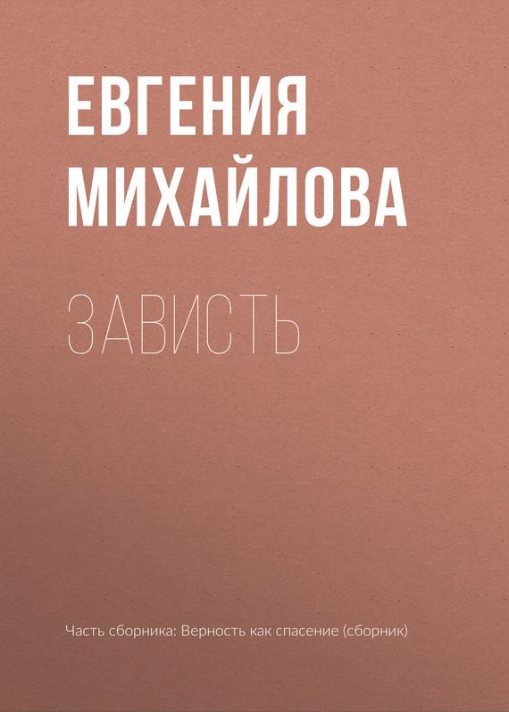 Евгения Михайлова Зависть евгения михайлова закат цвета индиго