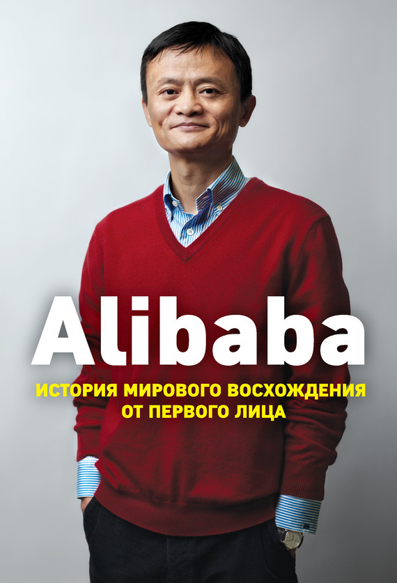 Дункан Кларк Alibaba. История мирового восхождения от первого лица hand mini heat press machine price in alibaba for sale
