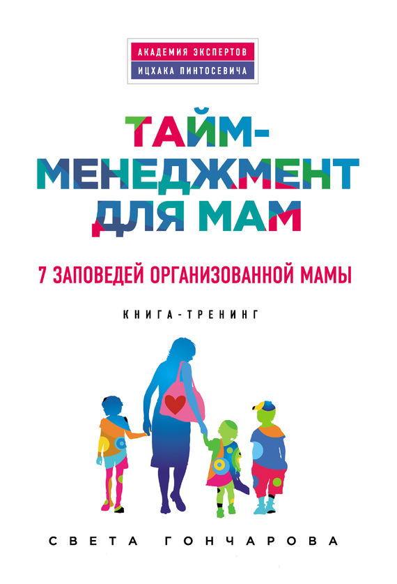 Света Гончарова Тайм-менеджмент для мам.7заповедей организованной мамы гончарова светлана тайм менеджмент для мам 7 заповедей организованной мамы