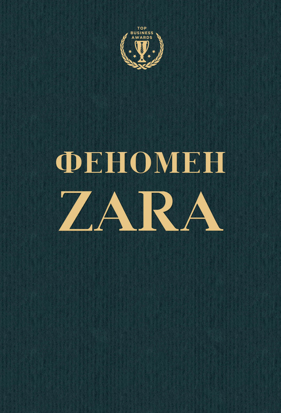 Ковадонга О'Ши Феномен ZARA сумка zara stradivarius