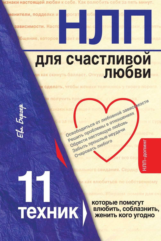 Нлп книги скачать бесплатно без регистрации fb2