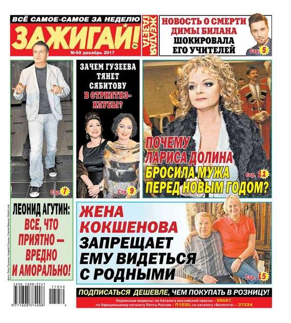 Желтая Газета. Зажигай! 50-2017
