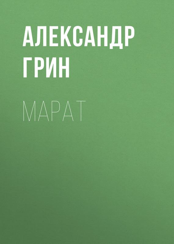 Марат