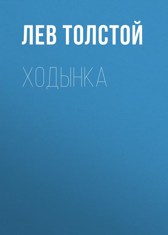 Лев Толстой Ходынка лесоповал я куплю тебе дом lp