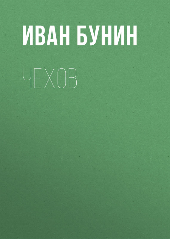 Иван Бунин Чехов бунин иван грехи любви цифровая версия