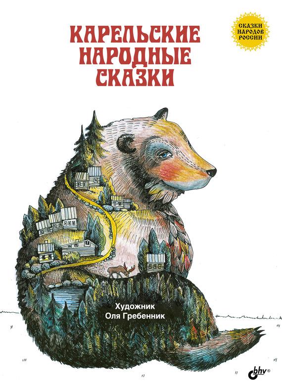 Карельские народные сказки