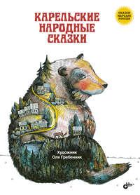 Народное творчество - Карельские народные сказки