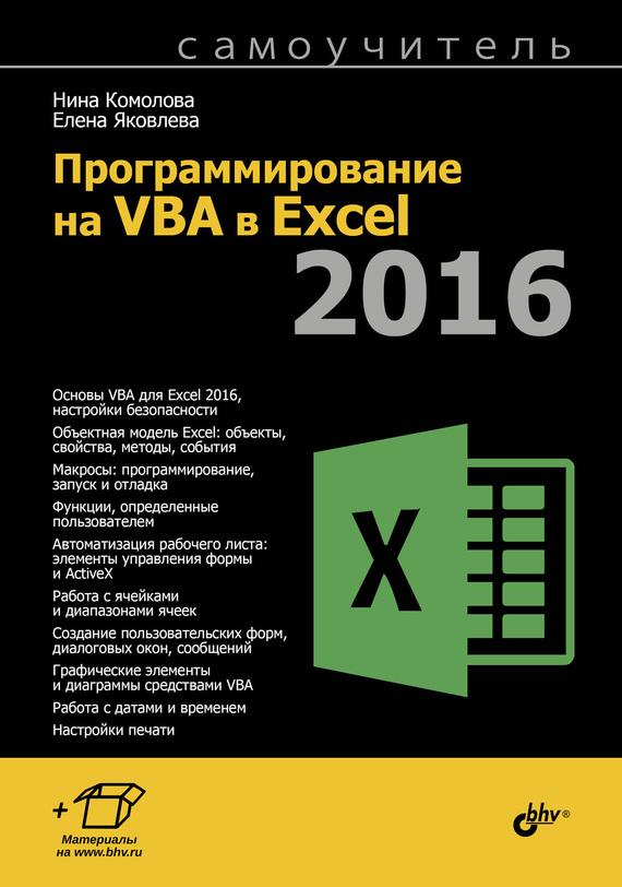Нина Комолова Программирование на VBA в Excel 2016. Самоучитель richard mansfield mastering vba for microsoft office 2016