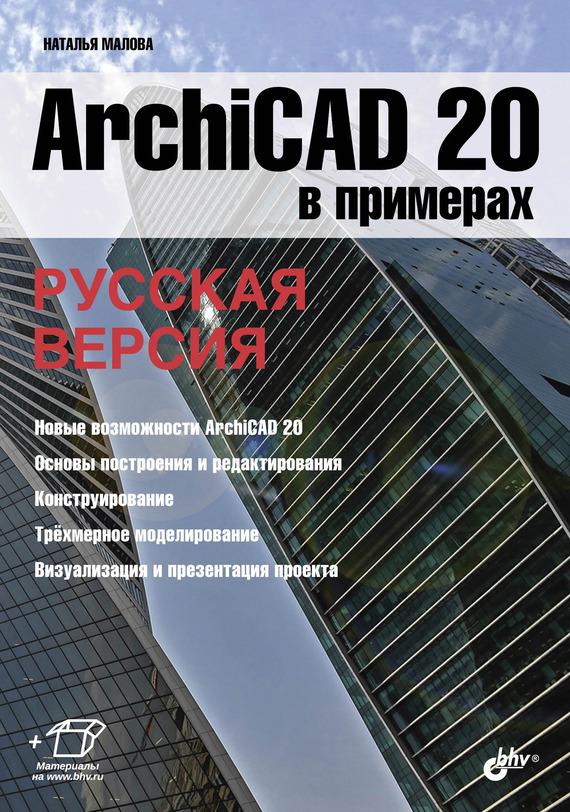 Наталья Малова ArchiCAD 20 в примерах. Русская версия