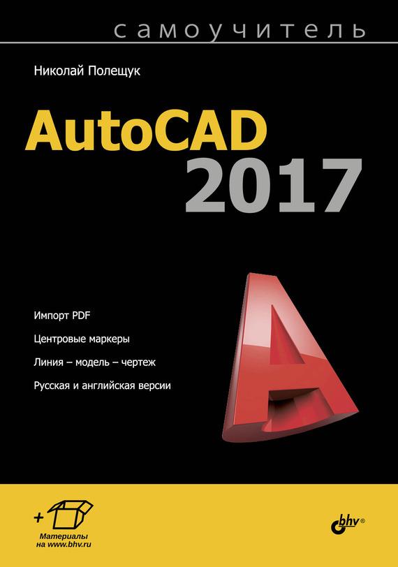 Николай Полещук Самоучитель AutoCAD 2017