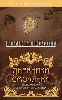 Елизавета Водовозова - Дневники смолянки. Воспоминания об институтских нравах