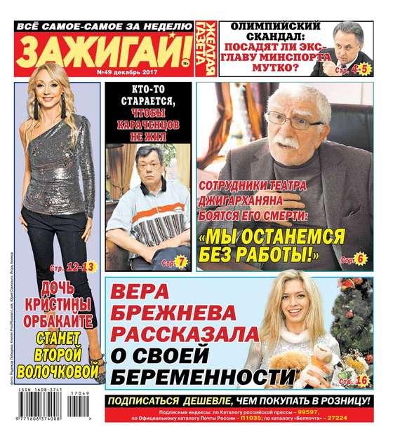 Желтая Газета. Зажигай! 49-2017
