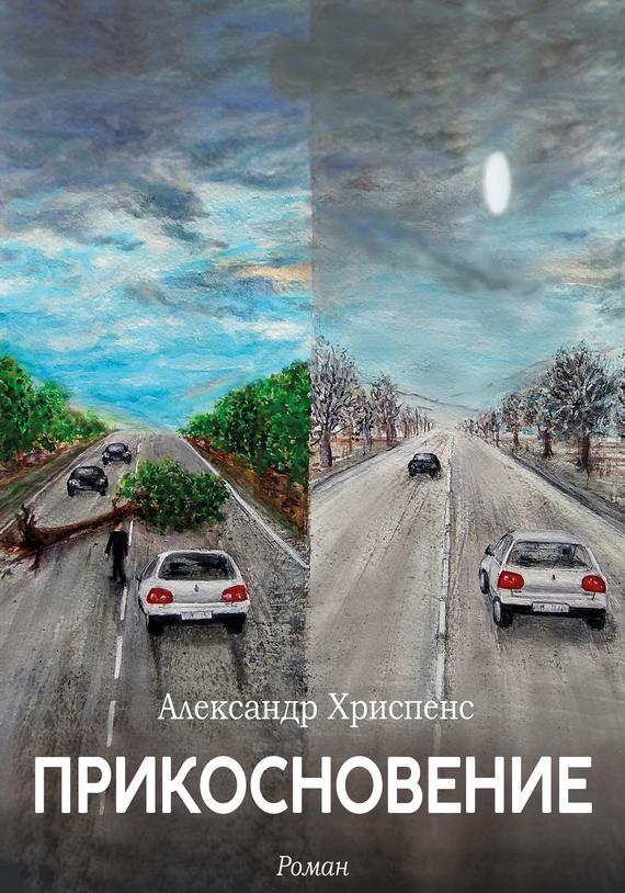 Александр Хриспенс Прикосновение александр хриспенс прикосновение