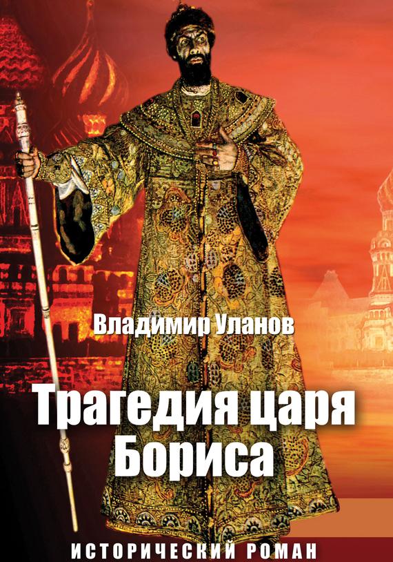 Владимир Уланов Трагедия царя Бориса ключник р трагедия русских не только в восточной украине