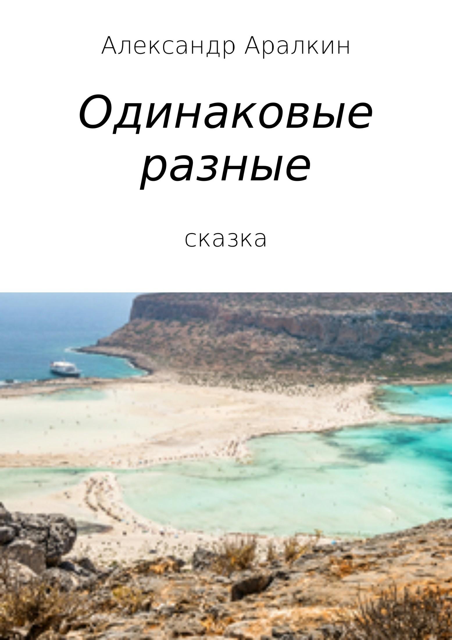 Александр Аралкин - Одинаковые разные