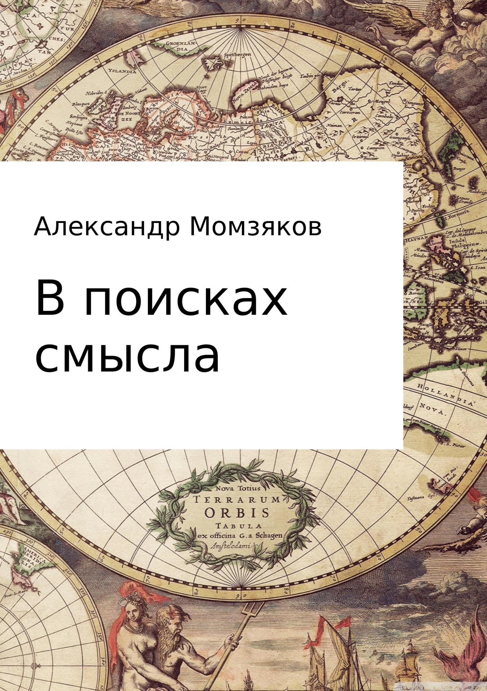 Александр Александрович Момзяков В поисках смысла