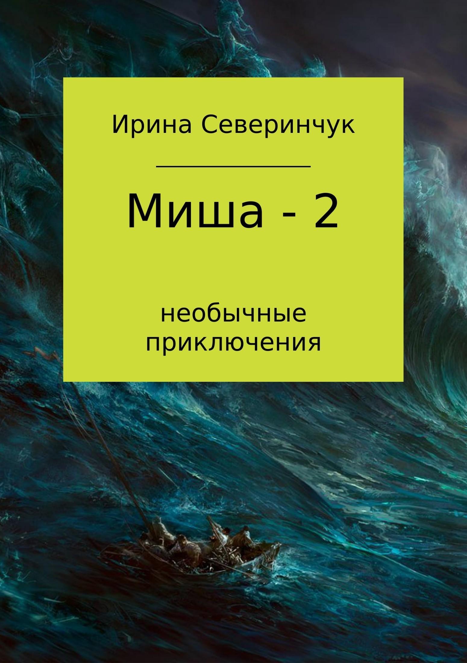 Миша – 2