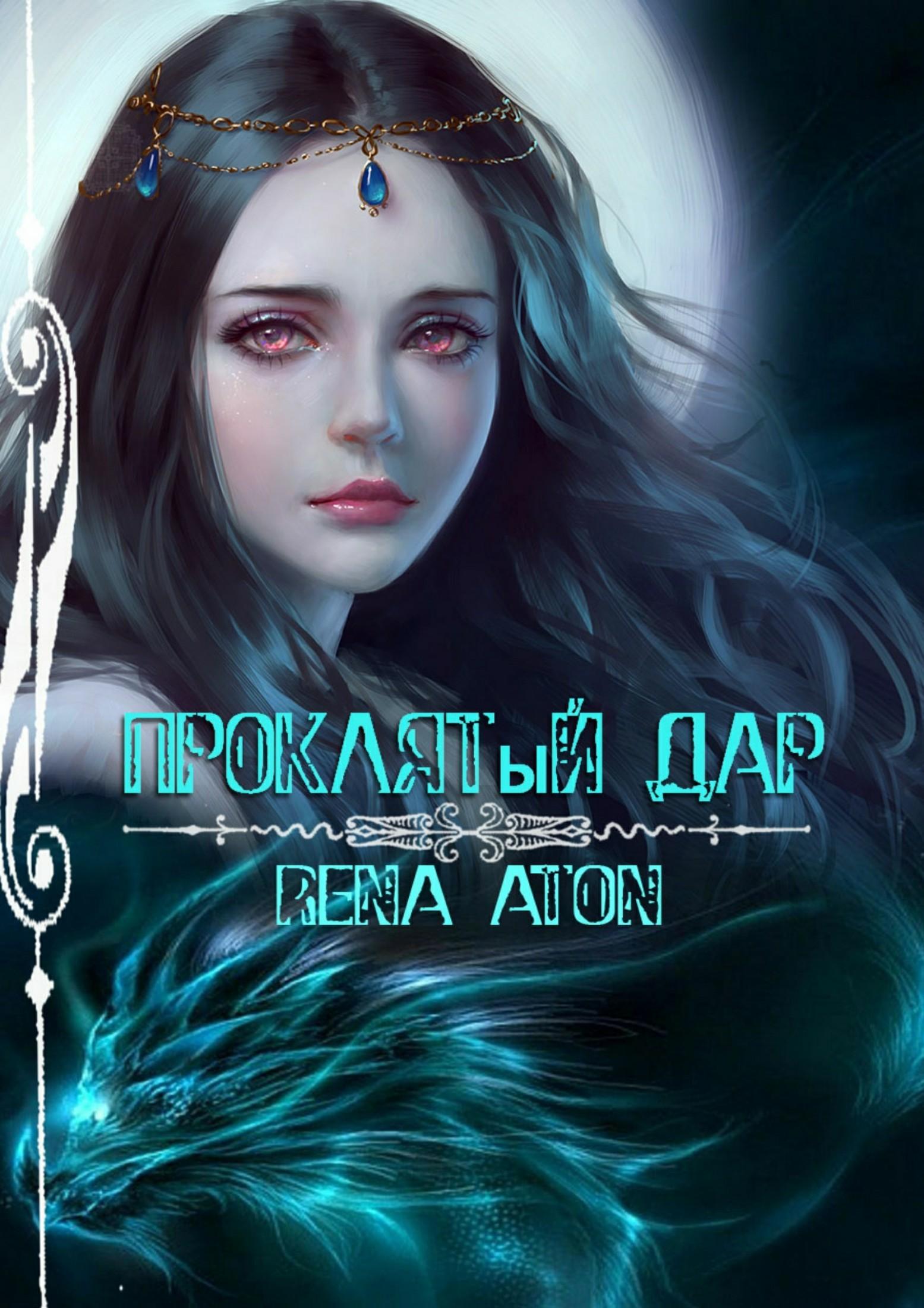 Rena Aton. Проклятый дар