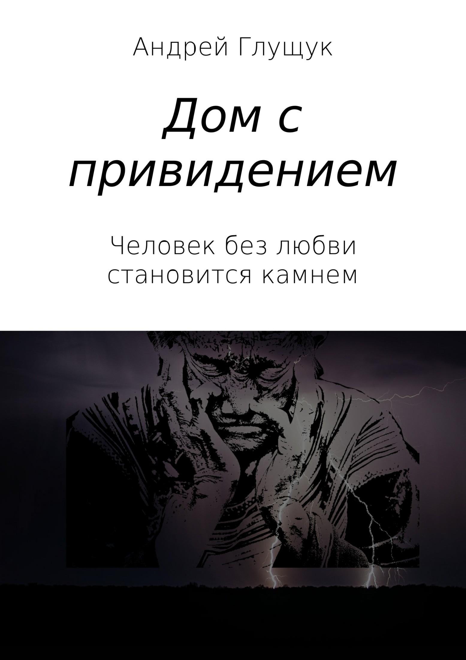 Андрей Михайлович Глущук бесплатно