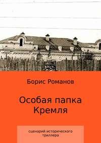 Борис Романов - Особая папка Кремля