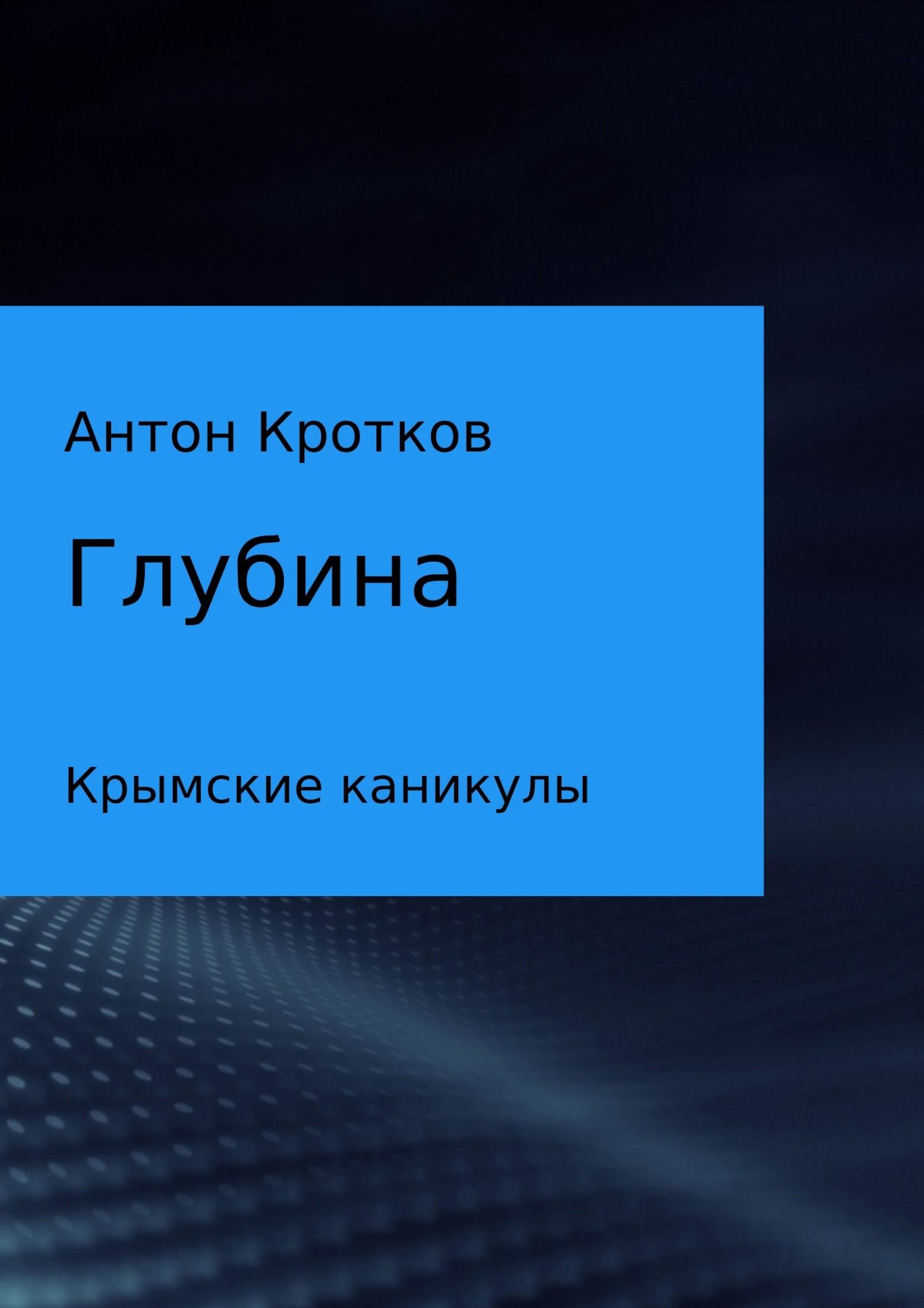Антон Павлович Кротков Глубина
