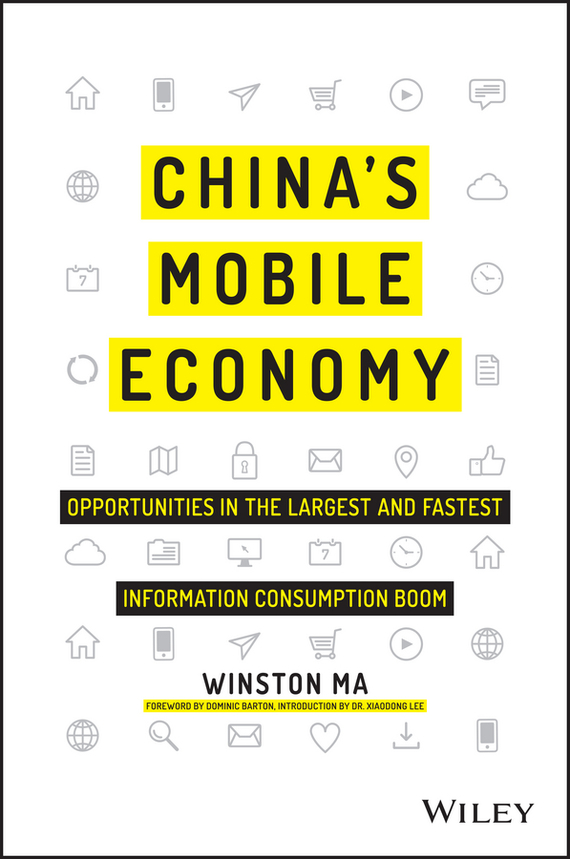 Dominic  Barton China's Mobile Economy. Opportunities in the Largest and Fastest Information Consumption Boom see yan lin the global economy in turbulent times