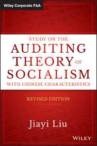 Jiayi  Liu - Study on the Auditing Theory of Socialism with Chinese Characteristics