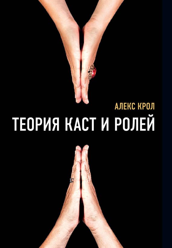 Алексей Крол. Теория каст и ролей