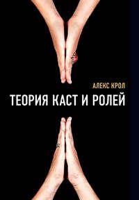 Алексей Крол - Теория каст и ролей