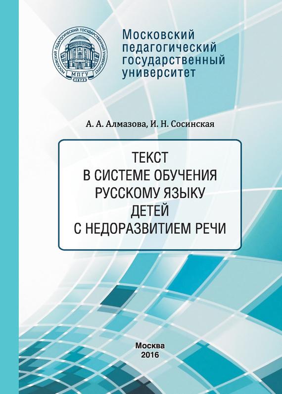 Анна Алмазова, Идалия Сосинская - Текст в системе обучения русскому языку детей с недоразвитием речи