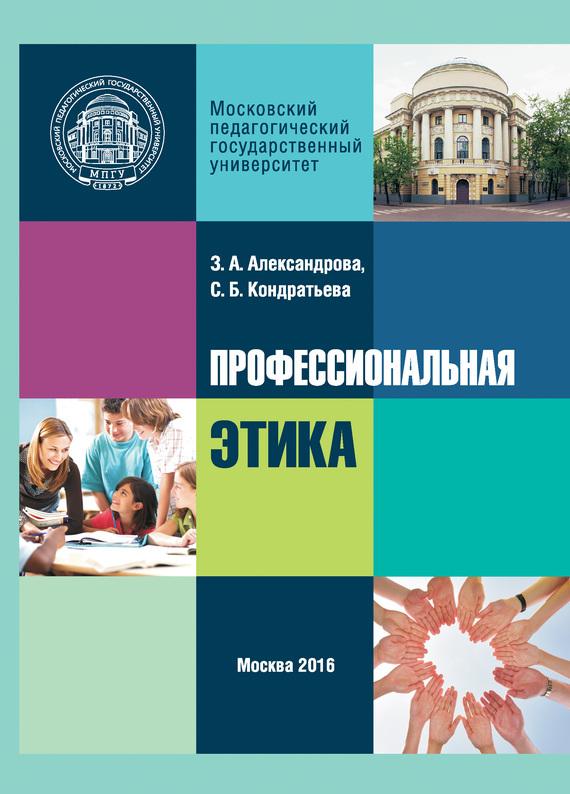 Зоя Александрова, Светлана Кондратьева - Профессиональная этика