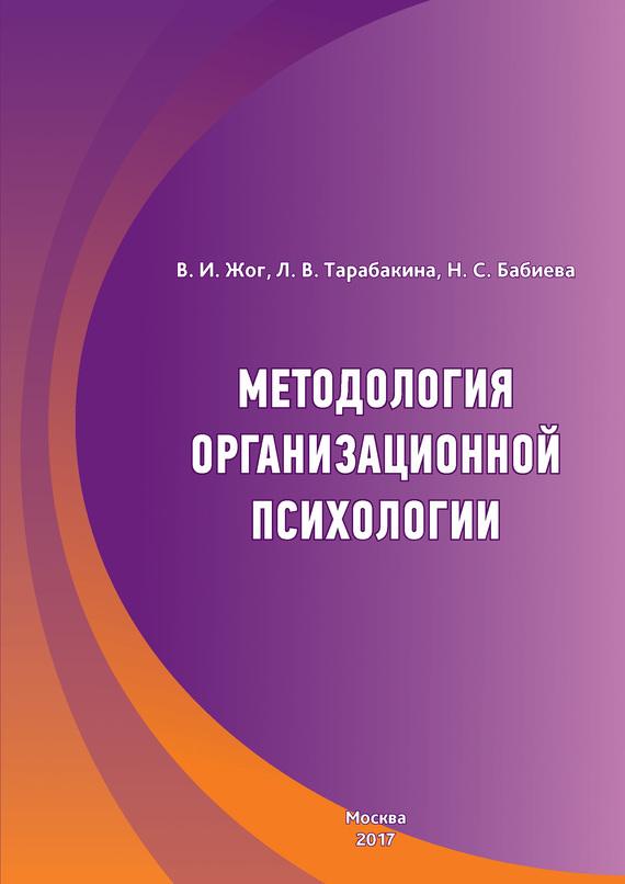 Нигина Бабиева, Валерий Жог - Методология организационной психологии