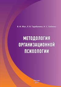 В. И. Жог - Методология организационной психологии