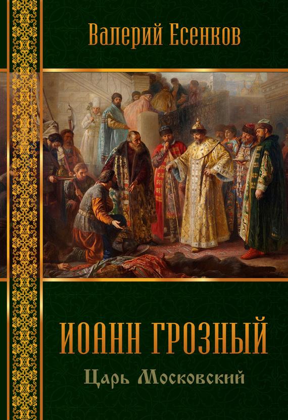 Валерий Есенков Иоанн царь московский Грозный конфеты гранат и шоколад семя жизни купить