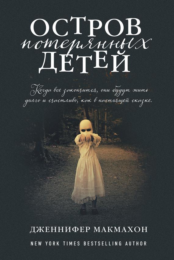 Обложка книги Остров потерянных детей, автор Дженнифер Макмахон