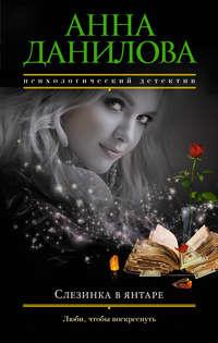 Анна Данилова - Слезинка в янтаре