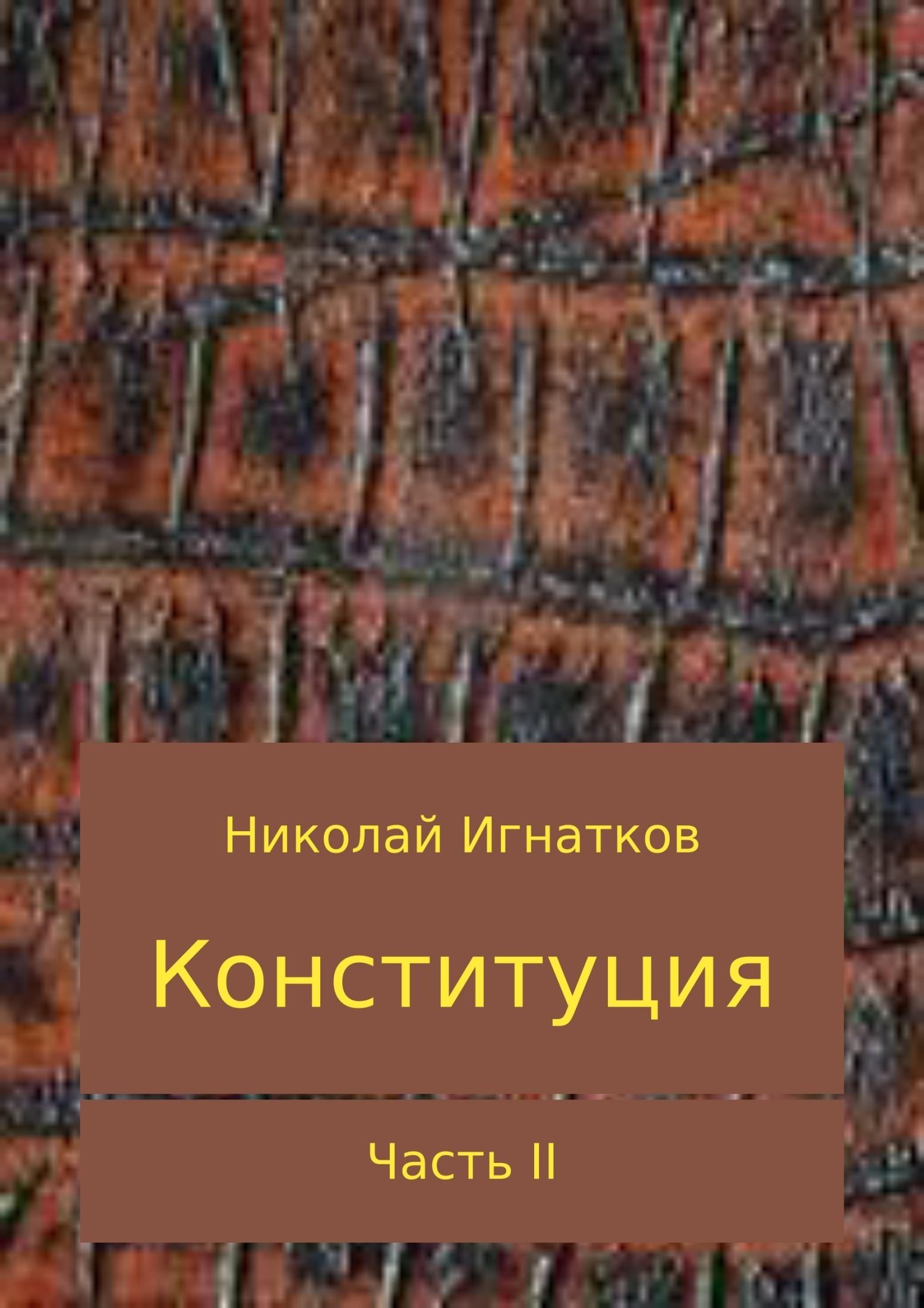 Николай Викторович Игнатков Конституция. Часть 2 николай викторович игнатков реквием солдату