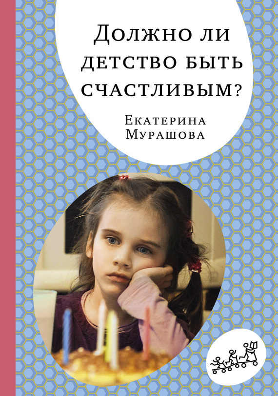 Екатерина Мурашова. Должно ли детство быть счастливым?