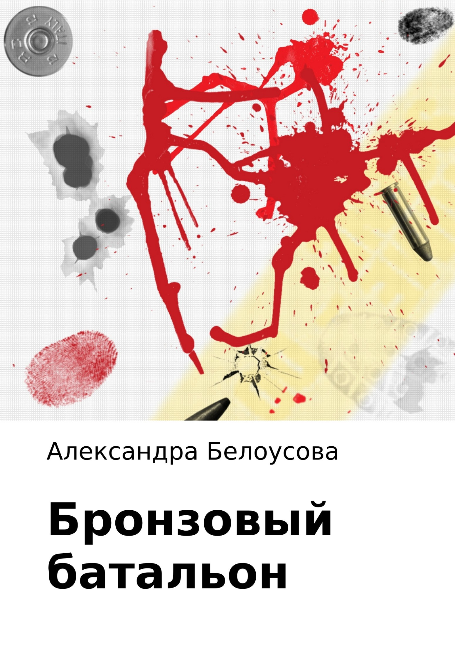 Александра Васильевна Белоусова бесплатно