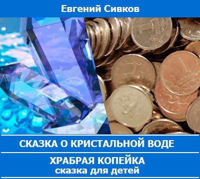 Евгений Сивков Сказка о кристальной воде. Храбрая копейка 1 копейка петра 1